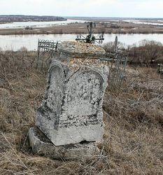 Безымянная могила